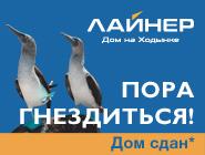Апартаменты Лайнер в 300 м от м. ЦСКА. От 4,98 млн Пора гнездиться на Ходынке